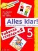 Alles klar! Немецкий язык 5 кл (1й год). Рабочая тетрадь в 2х частях часть 2я